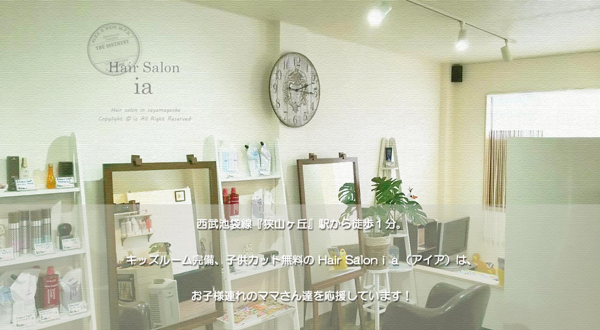 Hair salon 『ia~アイア~』